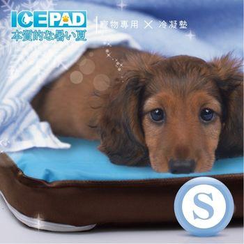 【ICE PAD】寵物也要涼一夏專用冷凝墊-S小型