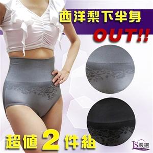 【JS嚴選】台灣製特選竹炭雙層加壓雕塑平腹褲二件組