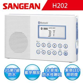 《SANGEAN》AM/FM/藍芽浴室收音機 (H202)