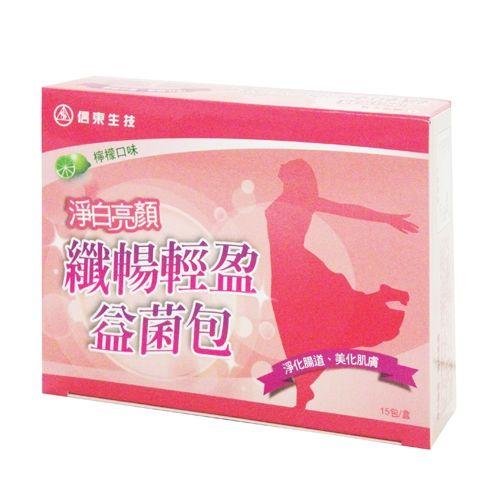 【信東生技】淨白亮顏纖暢輕盈益菌包檸檬口味1盒