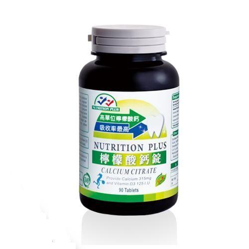 【營養補力】最好吸收的鈣型態 天然檸檬酸鈣