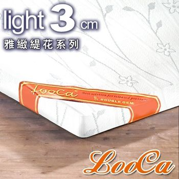 【LooCa】雅緻緹花3cm記憶床墊(雙人)