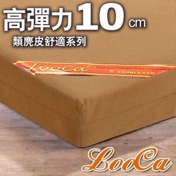 【LooCa】類麂皮彈力10cm記憶床墊(單人)