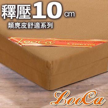 【LooCa】類麂皮平面10cm記憶床墊(雙人)