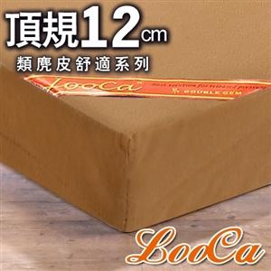 【LooCa】類麂皮12cm記憶床墊(單人)