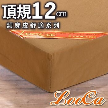 【LooCa】類麂皮12cm記憶床墊(加大)