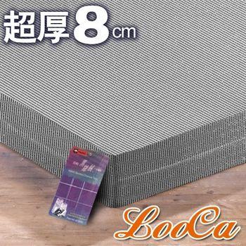 【LooCa】黑絲絨竹炭8cm記憶床墊(加大)