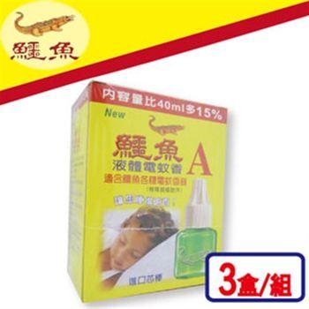 鱷魚液體電蚊香A(無香料)單罐入-防蚊利器 3盒/組