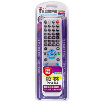《PX大通》歌林全機型電視遙控器 MR1300
