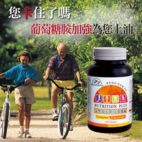 【營養補力】天然葡萄糖胺加 + 百得鈣加強錠孝親組