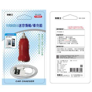 IPhone5迷你傳輸車用充電組 SV-C24