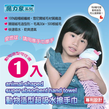 魔力家系列動物造型超吸水擦手巾x1入