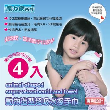 魔力家系列動物造型超吸水擦手巾x4入