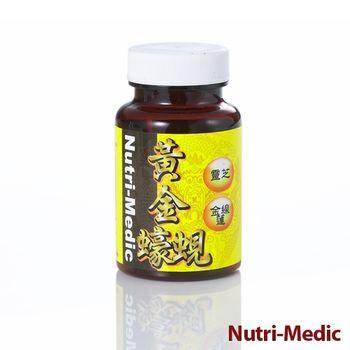 Nutri Medic黃金蜆蛋白1入-任網