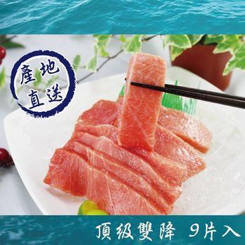 【鮮鮪亭】頂級雙降 TORO鮪魚生魚片單盒裝(9片)