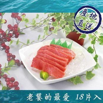 【鮮鮪亭】老饕最愛 TORO鮪魚生魚片雙盒裝(18片)