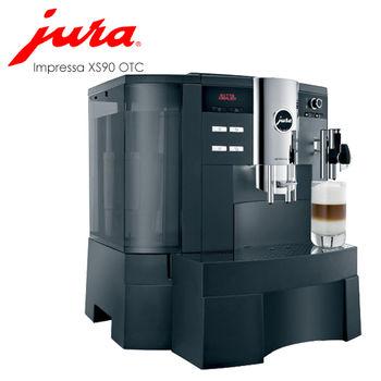 【Jura】商用系列IMPRESSA XS90 OTC單鍵式咖啡機