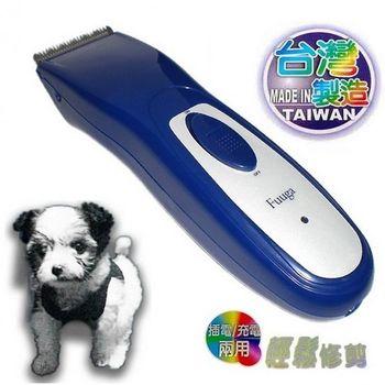 【Fuuga風雅】充/插電兩用 寵物電動剪毛器(ZY-SL577)