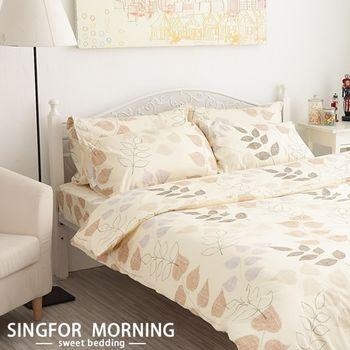 【幸福晨光】愜意清舒-雙人加大四件式100%純棉床包被套組