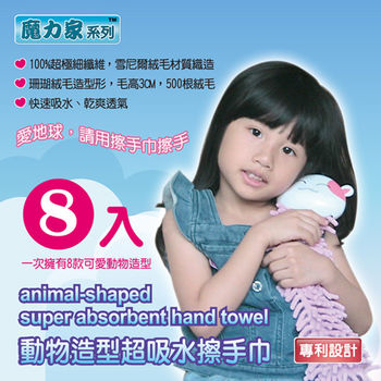【魔力家系列】動物造型超吸水擦手巾x8入