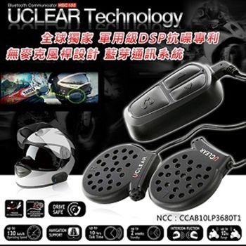 UCLEAR HBC100 騎士藍芽通訊系統
