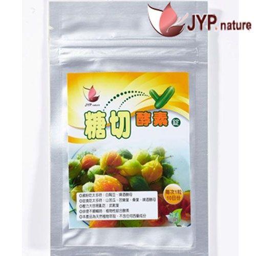 【JYP.nature】糖切酵素錠(隨身包)