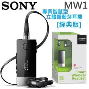 SONY MW1 無線藍牙耳機 [經典版]