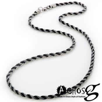 ACHOS【麻花原型項鍊】潮流西德鋼鍊