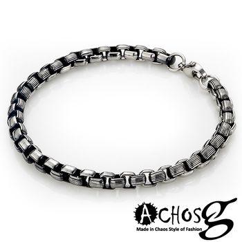ACHOS【原型手環C】潮流西德鋼手環