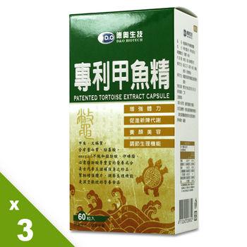 德奧沈文程推薦專利甲魚精軟膠囊x3盒