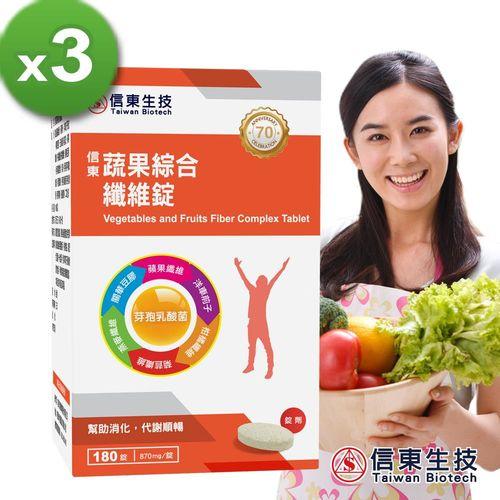 信東蔬果綜合纖維錠180錠3入組