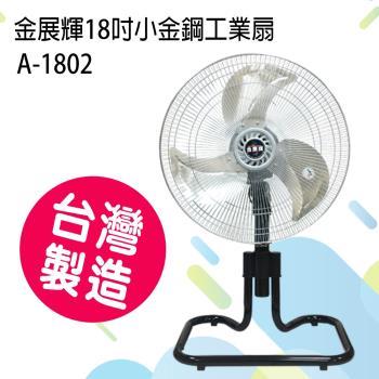 【金展輝】18吋黑金剛工業立扇A-1802