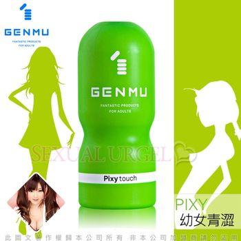 日本GENMU-PIXY 青澀少女 真妙杯-綠色