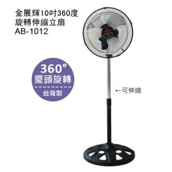 【金展輝】10吋360#176;旋轉伸縮立扇AB-1012