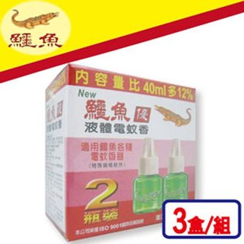【鱷魚】液體電蚊香(有香料)2瓶裝防蚊利器三盒/組