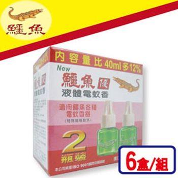 【鱷魚】液體電蚊香(有香料)2瓶裝防蚊利器六盒/組