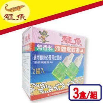 【鱷魚】液體電蚊香-A(無香料)2罐入防蚊利器三盒/組