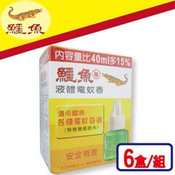 【鱷魚】液體電蚊香(有香料)單罐入防蚊利器 6盒/組