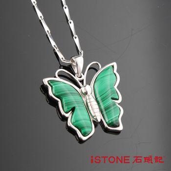 石頭記 翩翩蝴蝶孔雀石項鍊