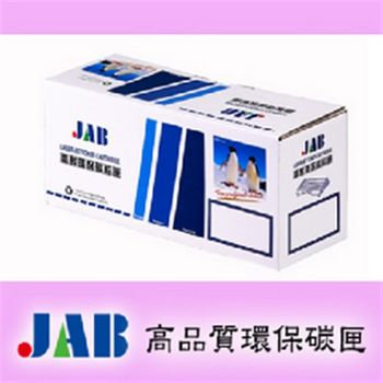 【JAB】Fuji Xerox 205/305 高品質環保碳粉匣