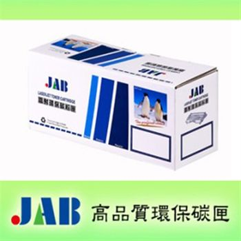 【JAB】EPSON 高品質環保碳粉匣(S050612-紅色)