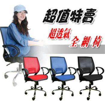 《Z.O.E》超透氣全網椅(三色可選) 堅固電鍍五爪