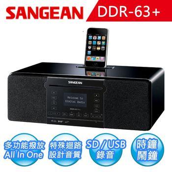 《SANGEAN山進》數位音響Plus (DDR-63)
