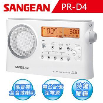 《SANGEAN山進》收音機 PR-D4