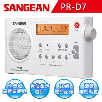 《SANGEAN山進》AM/FM雙波段充電式收音機PR-D7