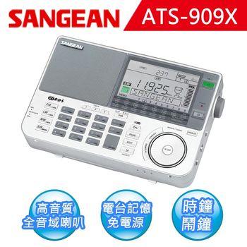 《SANGEAN》全波段專業數位收音機(ATS-909X)