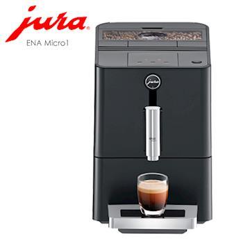 Jura 家用系列極致迷你單出口咖啡機ENA Micro1
