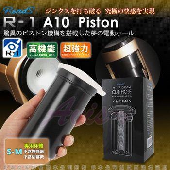 日本RENDS電動抽插活塞機 專用杯體 S-M