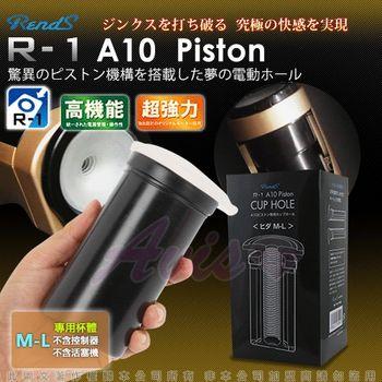 日本RENDS電動抽插活塞機 專用杯體 M-L