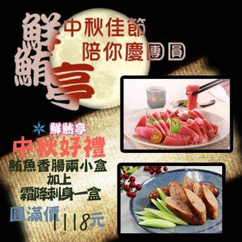 【鮮鮪亭】鮪魚霜降刺身生魚片一盒裝+鮪魚香腸(芥末.飛魚卵各一包)